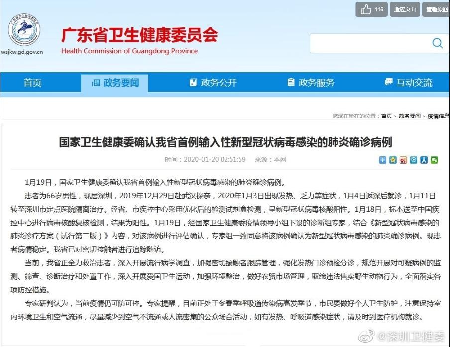 感染 中国 コロナ ウイルス
